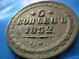 5 копеек 1852