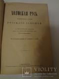 1887 Холмская Русь с хромолитографиями гравюрами и картой, фото №9
