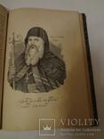 1887 Холмская Русь с хромолитографиями гравюрами и картой, фото №10