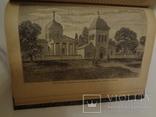 1887 Холмская Русь с хромолитографиями гравюрами и картой, фото №11