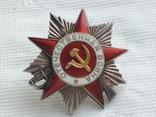 Орден Отечественной войны 2 ст 103667