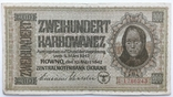 200 Карбованців 1942р.Рівне.