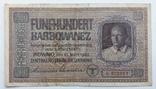 500 Карбованців 1942р.Рівне.
