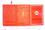 Союз обществ красного креста и полумесяца СССР. Знак и членский билет, чистый с марками, фото №3