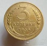 3 коп. 1934 г. шт.1.2 (20к31) photo 2
