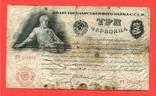 3 червонца 1924 г.