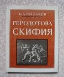 Геродотова Скифия Рыбаков Б.А.