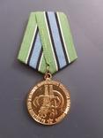 Медаль За освоение недр и развитие нефтегазавого комплекса Западной Сибири
