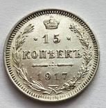15 копеек 1917 года. UNC. photo 1