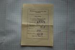 """Часы """"Полет"""" золотые, 23 камня, новые в коробке с паспортом photo 3"""