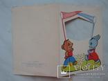 """""""Поздравляю"""" , двойная открытка,тираж 88 000, фото №2"""