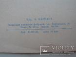 """""""Поздравляю"""" , двойная открытка,тираж 88 000, фото №6"""