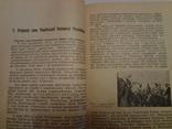 Українські Збройні Сили 1917-21 Гетьманат Центральна Рада photo 3