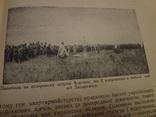 Українські Збройні Сили 1917-21 Гетьманат Центральна Рада photo 5