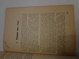 Українські Збройні Сили 1917-21 Гетьманат Центральна Рада photo 7