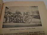Українські Збройні Сили 1917-21 Гетьманат Центральна Рада photo 8