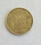 """25 копеек 1992 года """"поворот"""""""