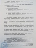 С.Ф. Шишко с документами photo 10