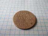Медаль В память 300-летия Дома Романовых 1813-1913гг, фото №5