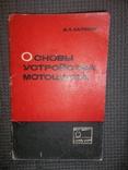 Основы устройства мотоцикла.1969 год., фото №2