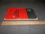 Основы устройства мотоцикла.1969 год., фото №3