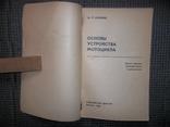 Основы устройства мотоцикла.1969 год., фото №4