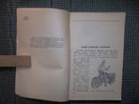 Основы устройства мотоцикла.1969 год., фото №6