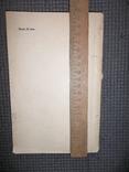 Основы устройства мотоцикла.1969 год., фото №10
