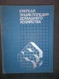 Краткая энциклопедия домашнего хозяйства.1990 год., фото №2