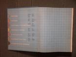 Краткая энциклопедия домашнего хозяйства.1990 год., фото №4