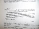 Краткая энциклопедия домашнего хозяйства.1990 год., фото №11