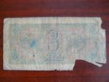 3 рубля 1938 г., фото №3