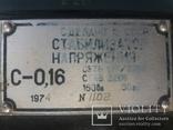 Стабилизатор напряжения С-0,16 (сеть 220/127В, Uстаб 220 В), фото №4