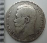 1 рубль 1898 г photo 1