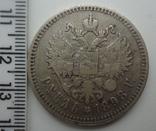 1 рубль 1898 г photo 2