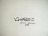 Домашняя медицинская энциклопедия 2010р., фото №3