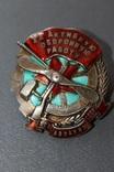 Знак за активную оборонную работу ОСОАВИАХИМ № 12 photo 1