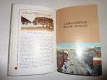 Еврейские Адреса Киева с множеством иллюстраций photo 1