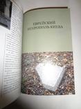Еврейские Адреса Киева с множеством иллюстраций photo 4