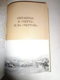 Еврейские Адреса Киева с множеством иллюстраций photo 5