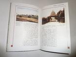 Еврейские Адреса Киева с множеством иллюстраций photo 6