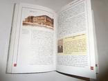 Еврейские Адреса Киева с множеством иллюстраций photo 8