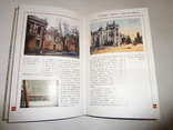Еврейские Адреса Киева с множеством иллюстраций photo 12