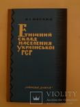 Етнічний склад населення України всього 900 наклад, фото №2