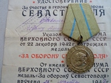 Севастополь+документ