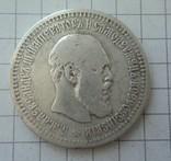 50 копеек 1894 года (АГ)