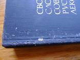Сводный словарь современной русской лексики (2 тома), фото №5