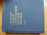 Сводный словарь современной русской лексики (2 тома), фото №6