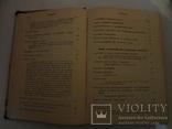 1913 Кормление разведение Сельское Хозяйство, фото №6