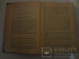 1913 Кормление разведение Сельское Хозяйство, фото №7